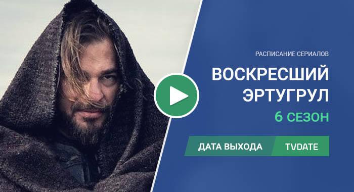 Видео про 6 сезон сериала Воскресший Эртугрул