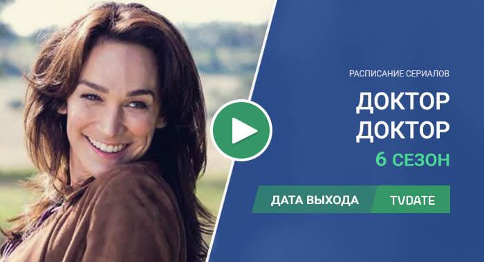 Видео про 6 сезон сериала Доктор, доктор