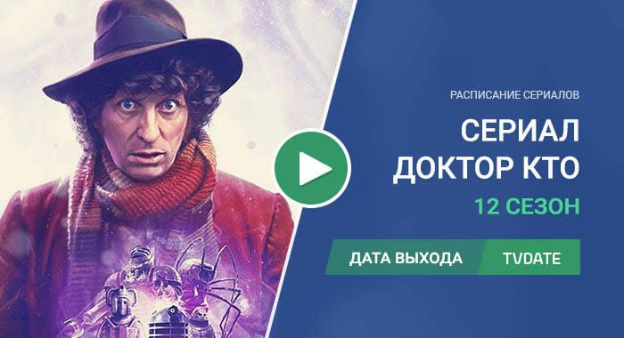 Видео про 12 сезон сериала Доктор Кто