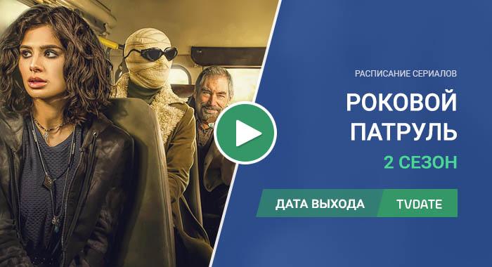 Видео про 2 сезон сериала Роковой патруль