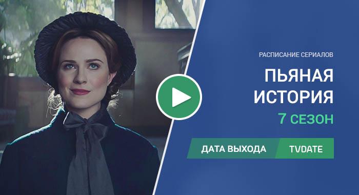 Видео про 7 сезон сериала Пьяная история