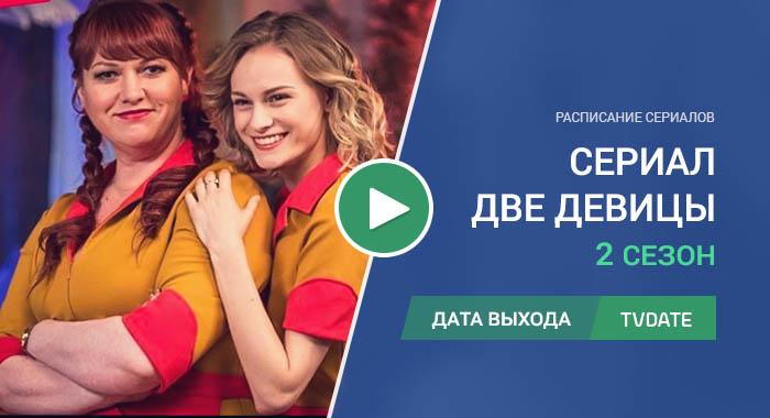 Видео про 2 сезон сериала Две девицы