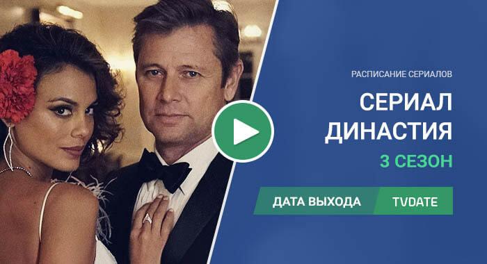Видео про 3 сезон сериала Династия