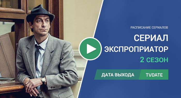Видео про 2 сезон сериала Экспроприатор