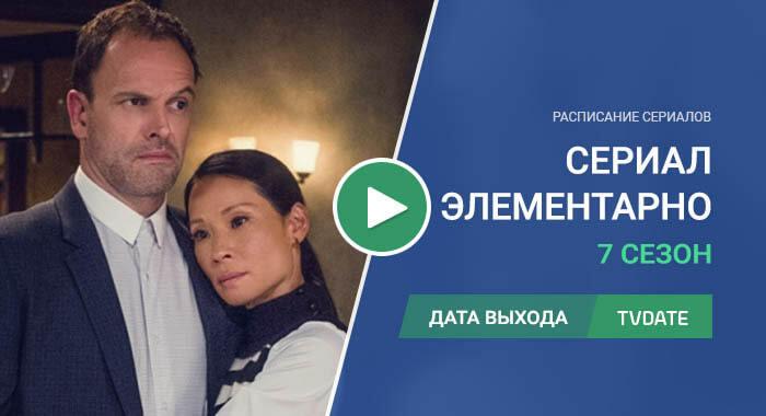 Видео про 7 сезон сериала Элементарно