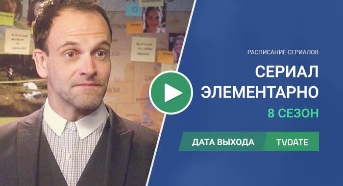 Видео про 8 сезон сериала Элементарно