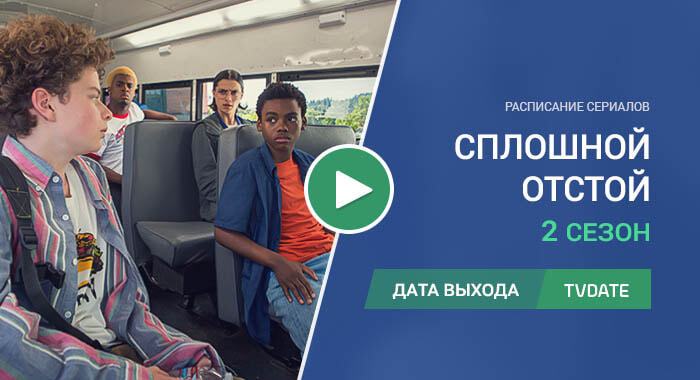 Видео про 2 сезон сериала Сплошной отстой!