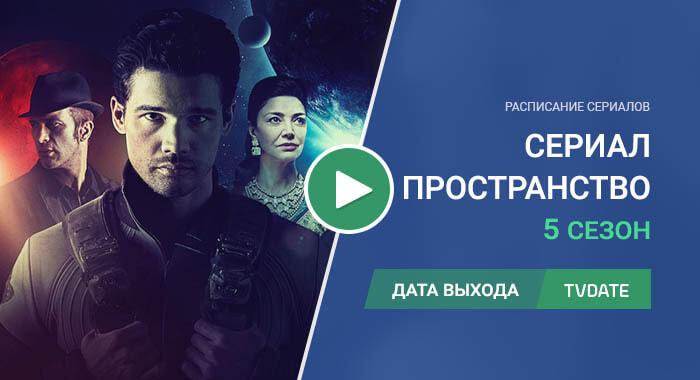 Видео про 5 сезон сериала Пространство