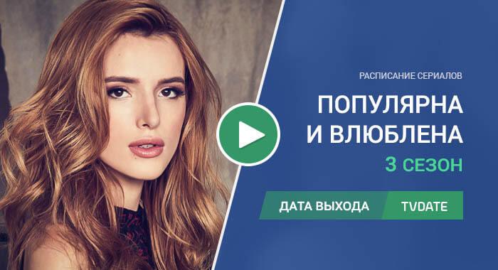 Видео про 3 сезон сериала Популярна и влюблена