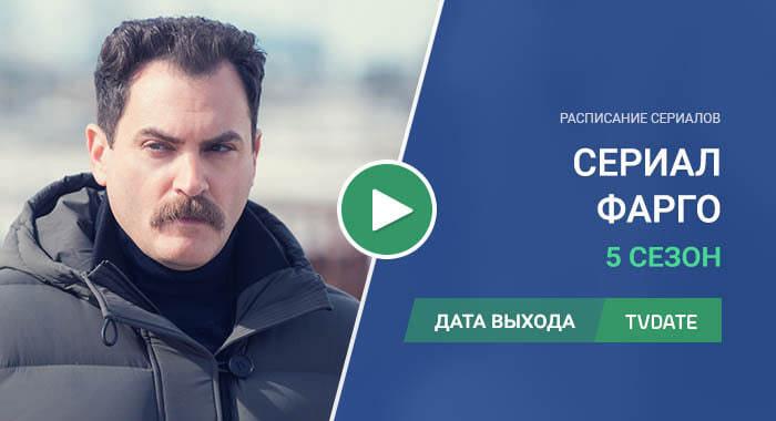 Видео про 5 сезон сериала Фарго