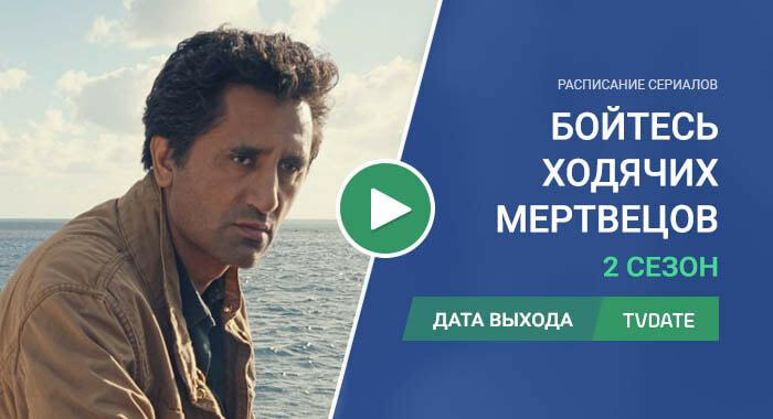 Видео про 2 сезон сериала Бойтесь ходячих мертвецов