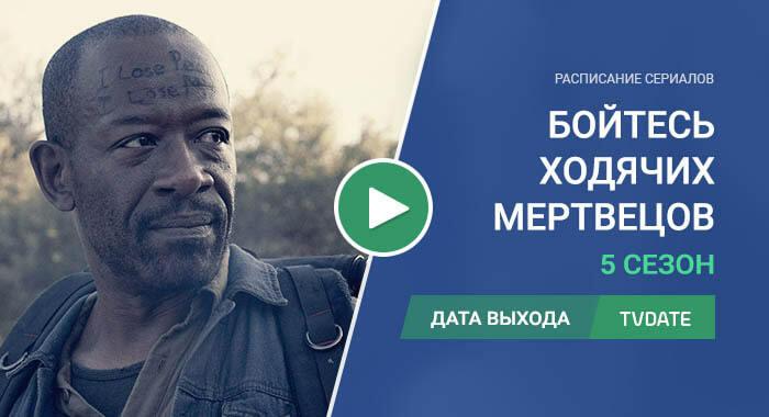 Видео про 5 сезон сериала Бойтесь ходячих мертвецов
