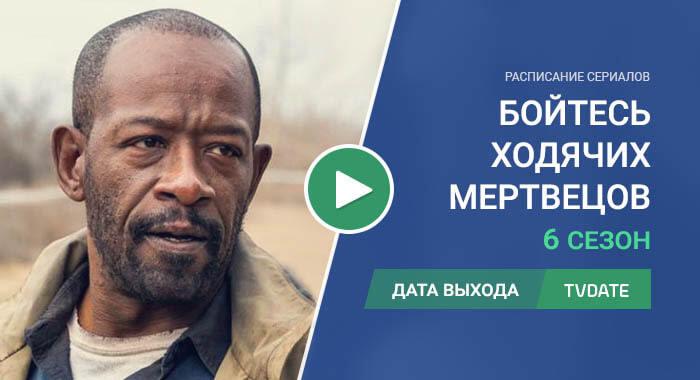 Видео про 6 сезон сериала Бойтесь ходячих мертвецов