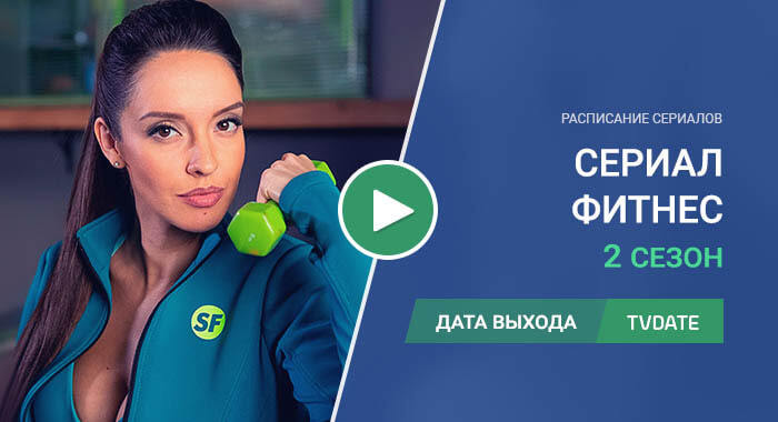 Видео про 2 сезон сериала Фитнес