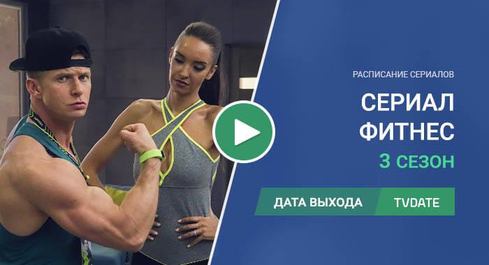 Видео про 3 сезон сериала Фитнес