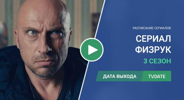 Видео про 3 сезон сериала Физрук