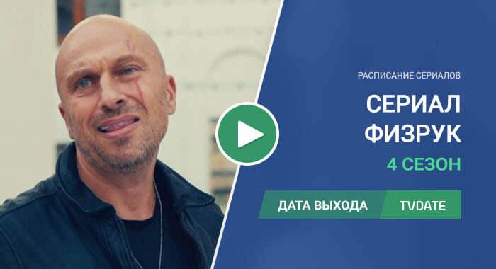 Видео про 4 сезон сериала Физрук