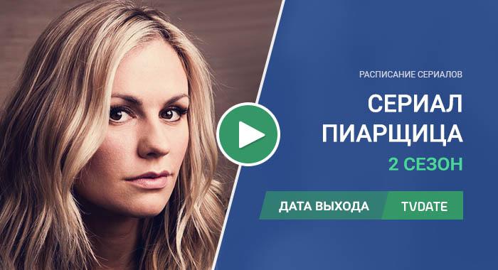 Видео про 2 сезон сериала Пиарщица