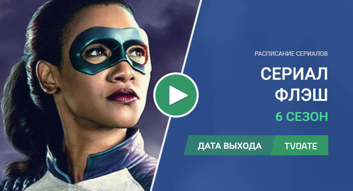 Видео про 6 сезон сериала Флэш