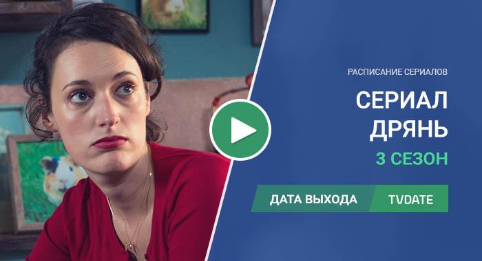 Видео про 3 сезон сериала Дрянь