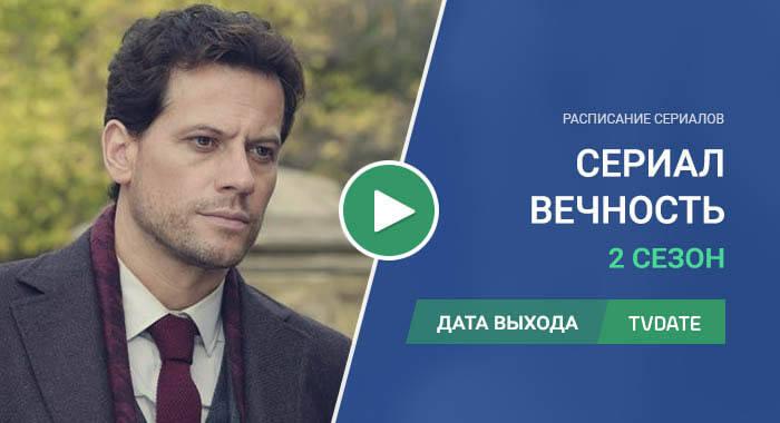 Видео про 2 сезон сериала Вечность