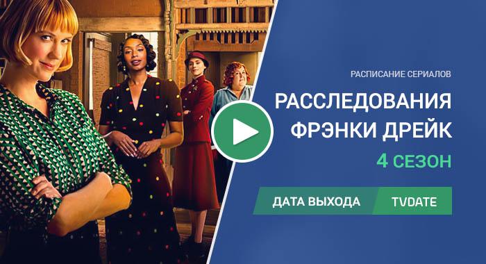 Видео про 4 сезон сериала Расследования Фрэнки Дрейк