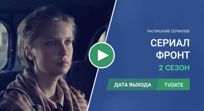 Видео про 2 сезон сериала Фронт