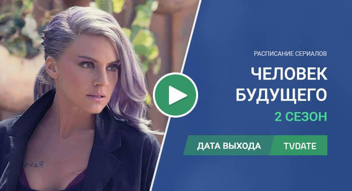 Видео про 2 сезон сериала Человек будущего
