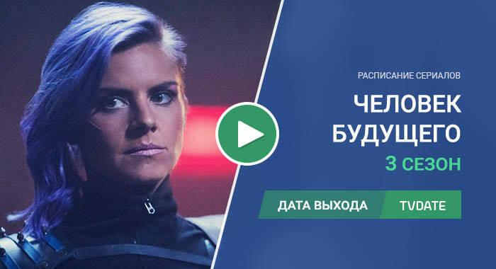 Видео про 3 сезон сериала Человек будущего