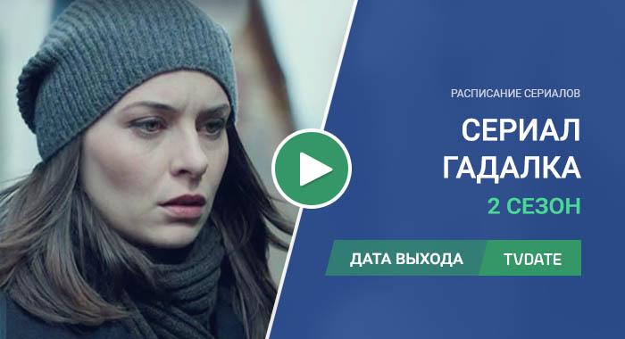 Видео про 2 сезон сериала Гадалка