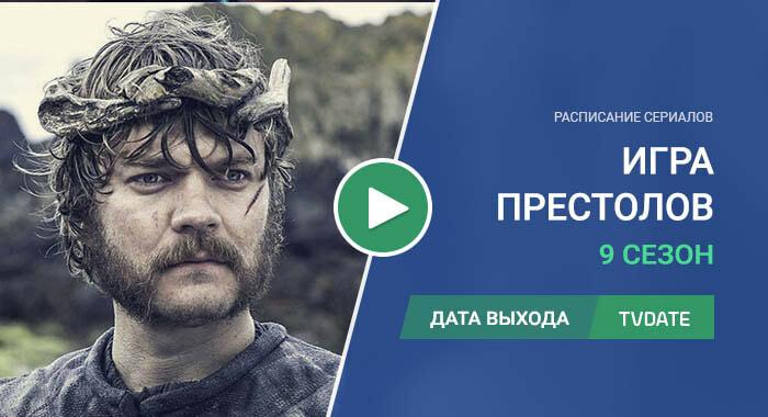 Видео про 9 сезон сериала Игра Престолов