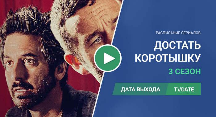 Видео про 3 сезон сериала Достать коротышку