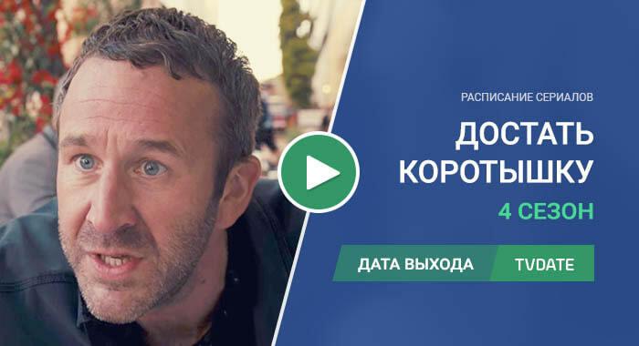 Видео про 4 сезон сериала Достать коротышку