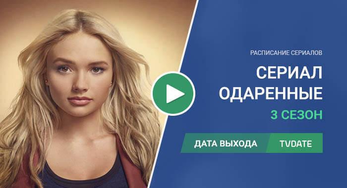 Видео про 3 сезон сериала Одаренные