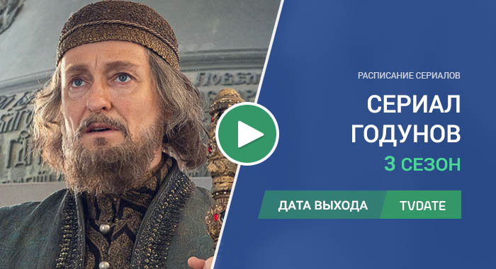 Видео про 3 сезон сериала Годунов