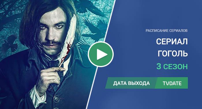 Видео про 3 сезон сериала Гоголь