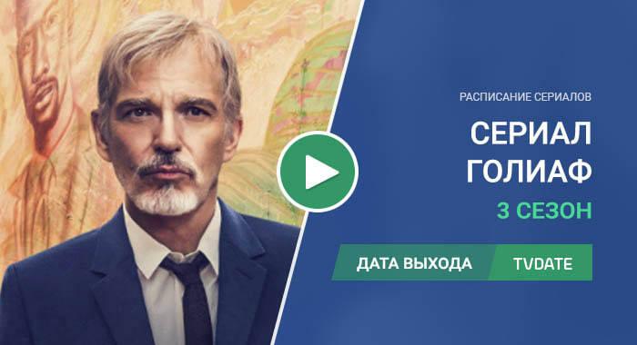 Видео про 3 сезон сериала Голиаф