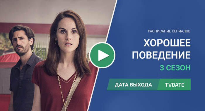 Видео про 3 сезон сериала Хорошее поведение