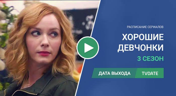 Видео про 3 сезон сериала Хорошие девчонки