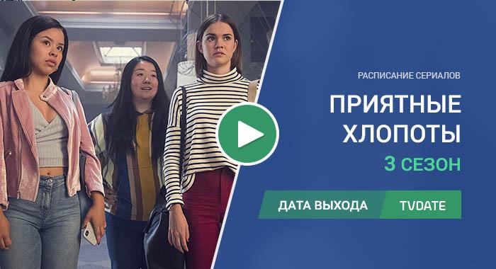 Видео про 3 сезон сериала Приятные хлопоты