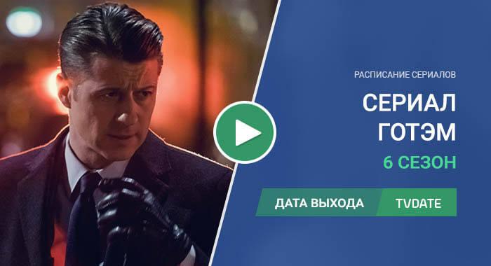 Видео про 6 сезон сериала Готэм