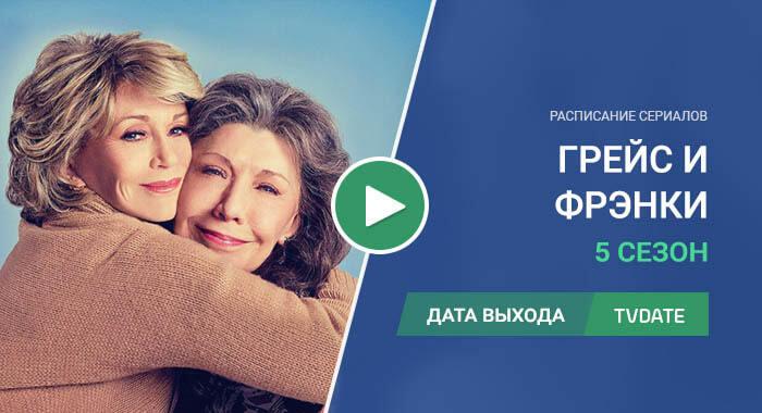Видео про 5 сезон сериала Грейс и Фрэнки
