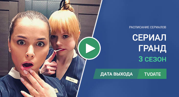 Видео про 3 сезон сериала Гранд