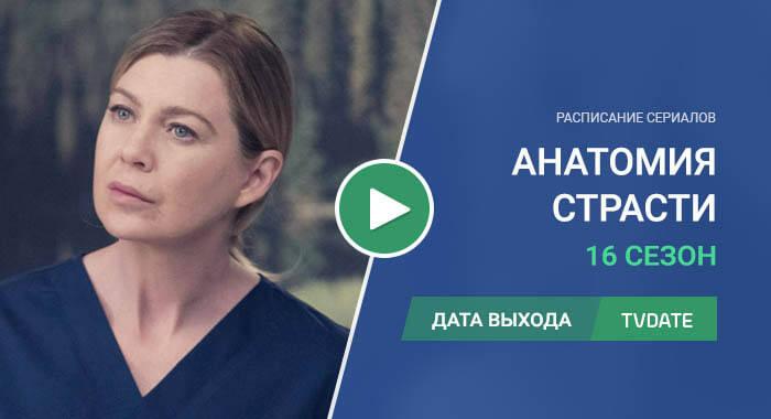 Видео про 16 сезон сериала Анатомия страсти