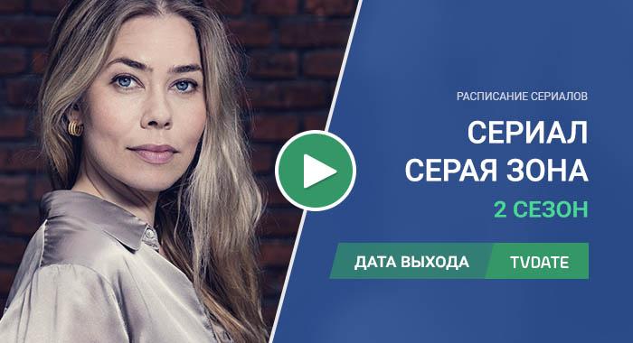 Видео про 2 сезон сериала Серая зона