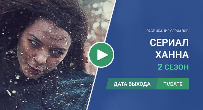 Видео про 2 сезон сериала Ханна