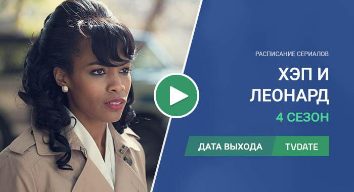 Видео про 4 сезон сериала Хэп и Леонард