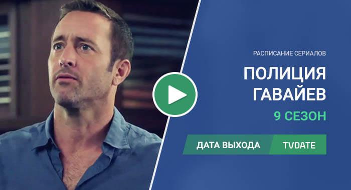 Видео про 9 сезон сериала Полиция Гавайев