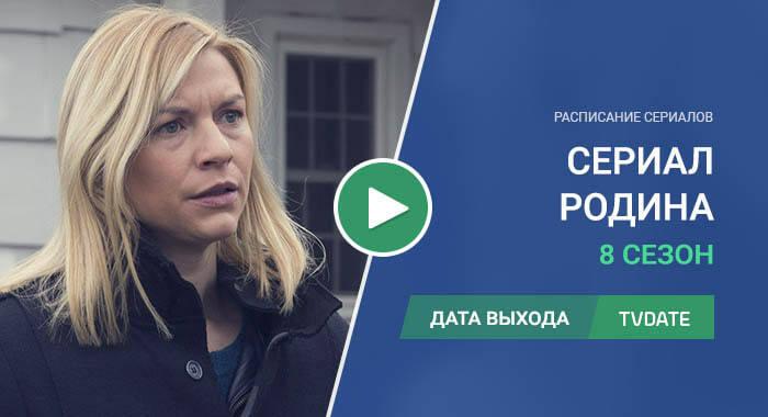 Видео про 8 сезон сериала Родина