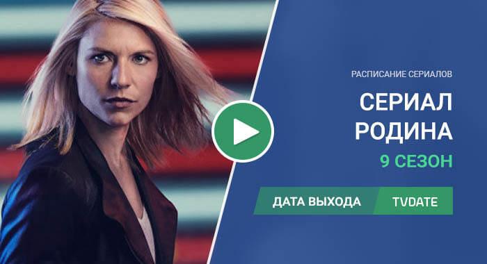 Видео про 9 сезон сериала Родина